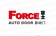 富士FORCE自动门机经典款125型