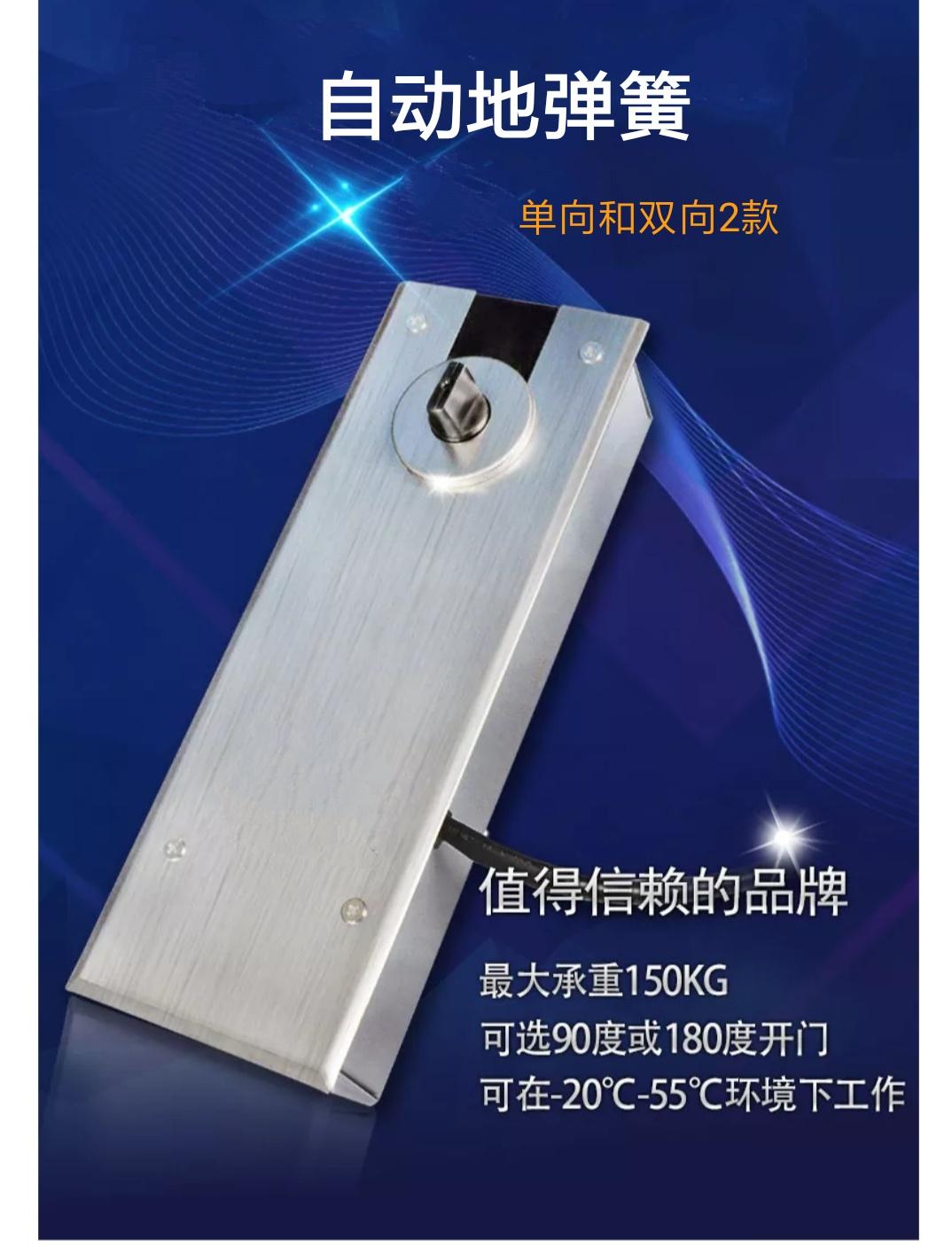 自动地弹簧 电动平开门  90度和180度2款